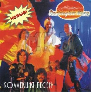Электрические, перевод песни москва группы чингисхан является основой для